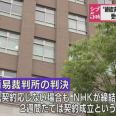 拒否しても2週間で契約成立 NHK受信料めぐる判決に「納得できない」と反発の声