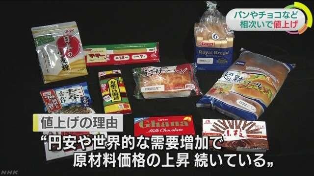 パン、チョコ、小麦粉など食品値上げ相次ぐ…皆さんどう対応しますか?