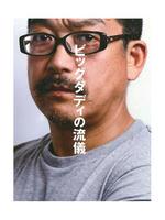 ビッグダディ次男・林下熱志、暴露本出版も地元書店にサイン会拒否される