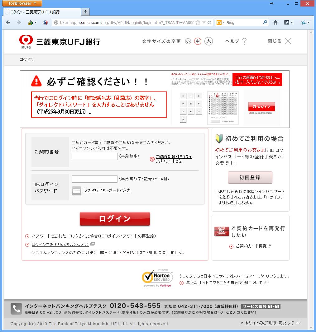 【ネットバンキング詐欺】注意!三菱東京UFJ銀行を装った偽サイトの画面が、本物とソックリすぎる…