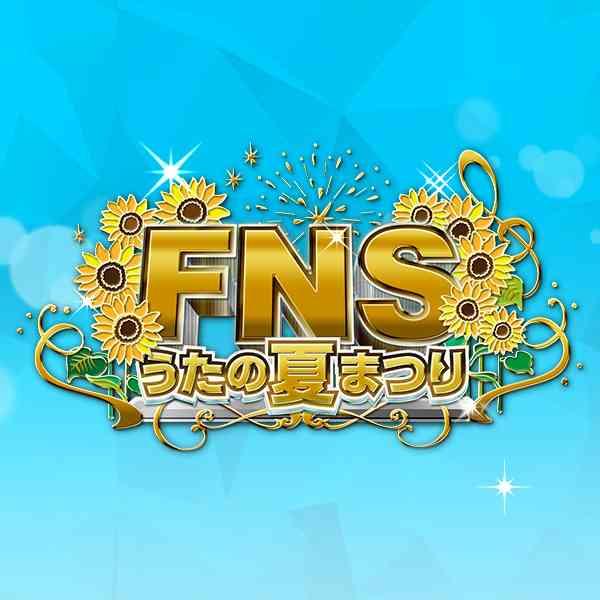 FNSうたの夏まつり - フジテレビ
