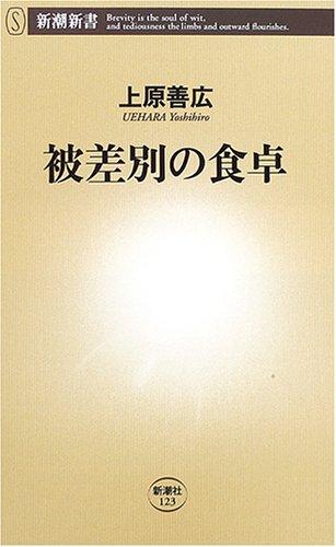 オススメのノンフィクション本