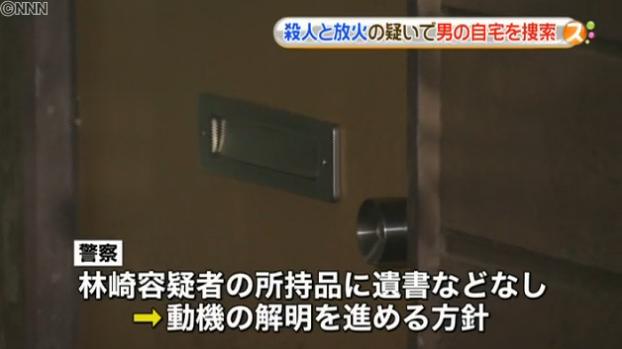 東海道新幹線の放火事件 男の姉が証言「自殺の原因は借金だと思う」
