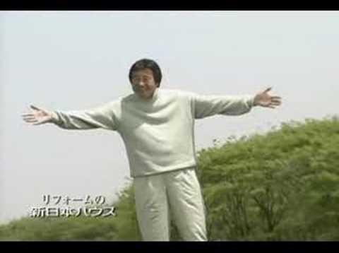 新日本ハウスCM 吉幾三 New Japan House Commercial - YouTube