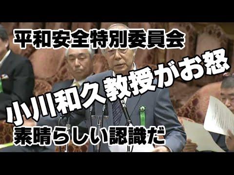 小川和久国会中継(2015/7/1)平和安全特別委員会 - YouTube