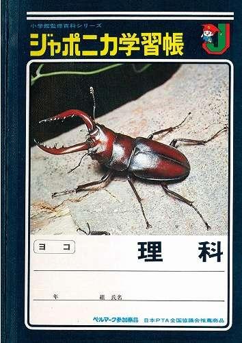 ジャポニカ学習帳「虫の表紙」が3年ぶりに復活!人気投票で昆虫が首位独占【昆虫注意】