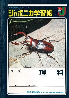 ジャポニカ学習帳:虫の表紙が3年ぶりに復活 人気投票で - 毎日新聞