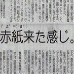 【炎上企画】要出典[東京新聞・自衛官募集で「赤紙来た」]…Twitter出典を探してあげました - NAVER まとめ