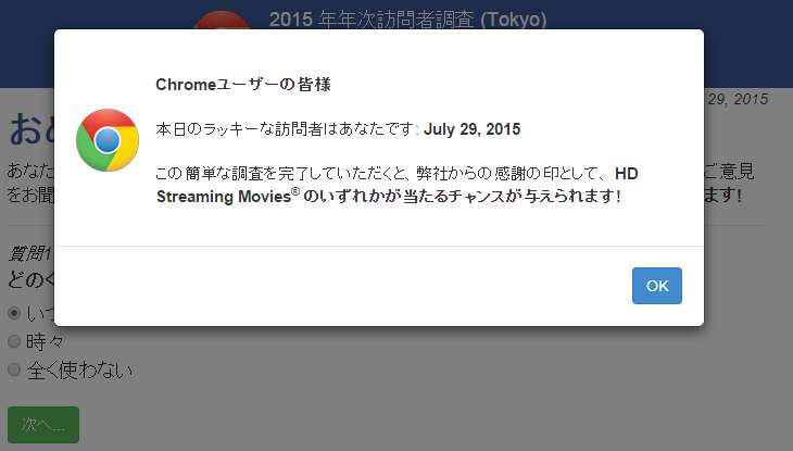 【Google Chrome】グーグルクロームのアンケート調査を装ったフィッシング詐欺に注意!