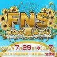 【実況・感想】『FNS うたの夏祭り』