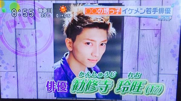後藤真希の甥っ子はイケメン俳優だった