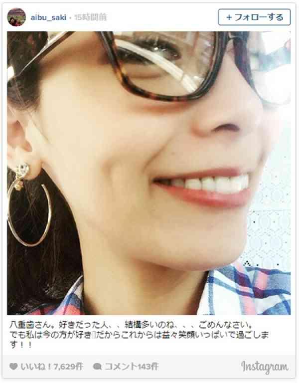 「八重歯さよなら」の相武紗季、惜しむ声にコメント - モデルプレス