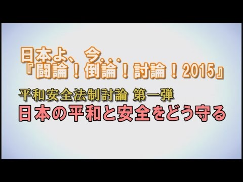 1/3【平和安全法制討論】日本の平和と安全をどう守る[桜H27/7/11] - YouTube