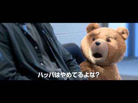 映画『テッド2』R15+予告編 - YouTube