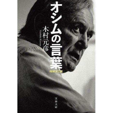 オシムの言葉 増補改訂版 感想 木村 元彦 - 読書メーター