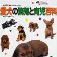 犬の育児書でオススメは?