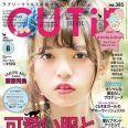 ファッション誌「CUTiE」休刊を正式発表 宝島社コメント