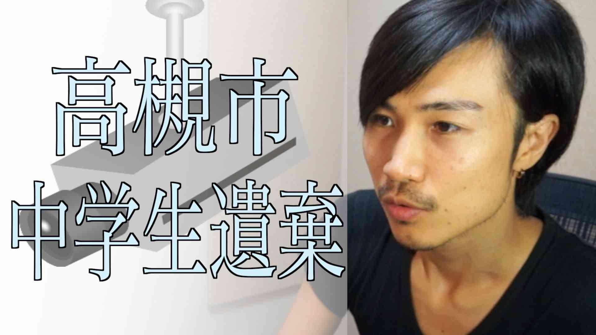 「大阪高槻市中一殺人事件」は、でっちあげ事件  vol.1 - YouTube