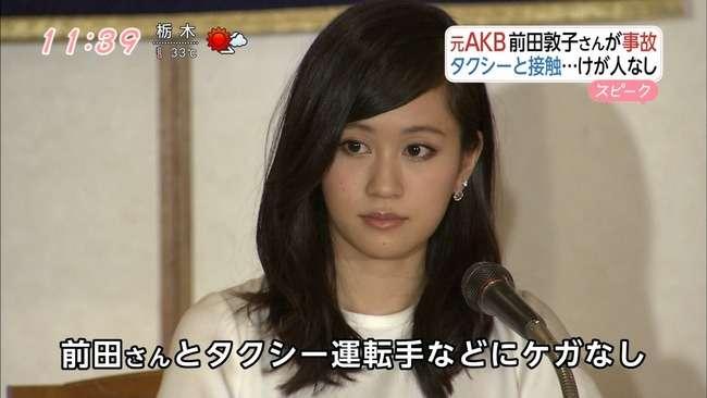 トヨタCM降板説も浮上する 前田敦子自動車事故の