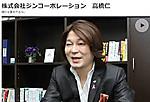 【東京アウトローズ3行情報】 脱毛サロン最大手「ミュゼプラチナム」の経営危機が表面化、夏のボーナス見送りの一方、社長は競馬に熱中: 東京アウトローズWEB速報版