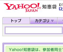女子高生に「家事手伝って」Yahoo!知恵袋に書き込み 34歳男逮捕