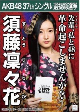 NMB48須藤凛々花が枕営業を否定? 突然の「処女です」にネットも騒然|ニュース&エンタメ情報『Yomerumo』