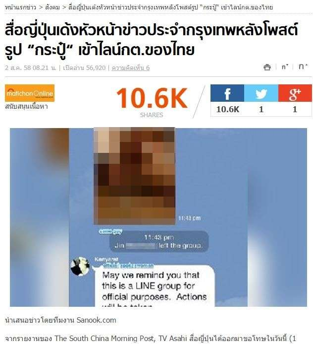 タイで1万人に「いいね!」された テレ朝支局長のLINEで「チン開示」 : J-CASTニュース