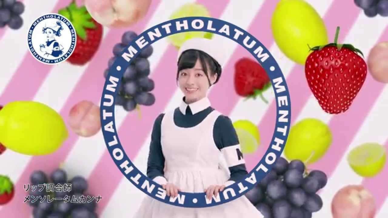 リップベビーフルーツ「メンソレータムカンナ」篇 - YouTube