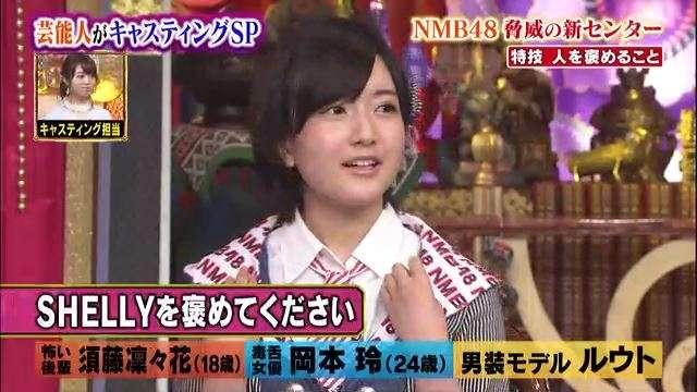 NMB48須藤凛々花の「褒めると見せかけて、実はやんわり相手をディスる技」が絶妙wwwさすがっす!