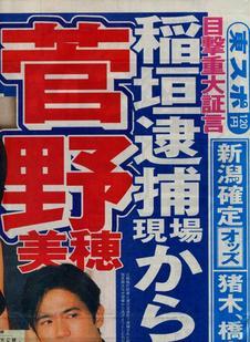 宮崎あおいさん運転の車、追突事故 けが人なし 渋谷駅前