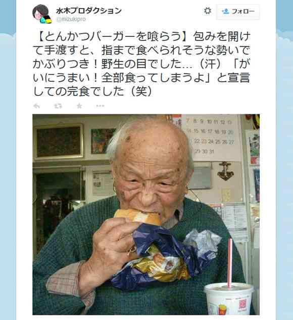 """「ピザ、すた丼、あずきバー…」""""ほぼ妖怪""""水木しげる93歳の食生活が完全に若者だった件"""