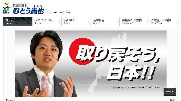 ネットでも会話暴露された武藤貴也議員が今度は「そんな趣味はない」発言で更に敵増える? | ここでしか読めないニュース - B.N.J