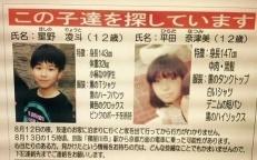 【高槻少女殺害】猫じいも被害者の親も「犯人」扱いしたマスコミの大罪 - トピックス|Infoseekニュース
