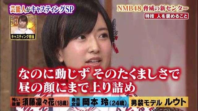NMB48須藤凛々花が枕営業を否定? 突然の「処女です」にネットも騒然