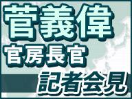 【9月1日午後】菅義偉 官房長官 記者会見 生中継 - 2015/09/01 16:00開始 - ニコニコ生放送