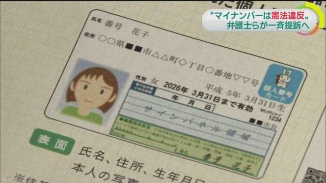 「マイナンバー制度は違憲」一斉提訴へ NHKニュース