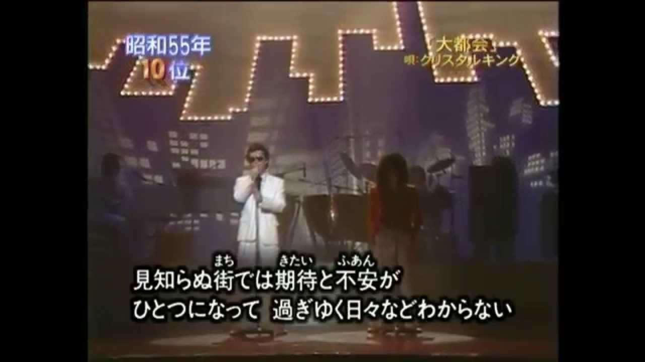 クリスタルキング 大都会 ライブ HD 高音質 - YouTube