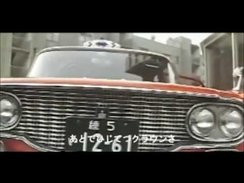 ★自動車ショー歌/小林 旭 - YouTube