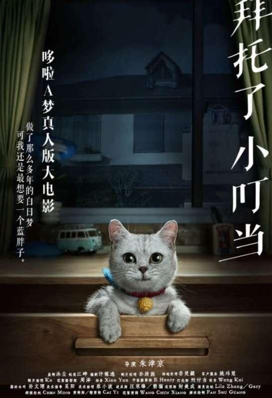 中国で実写版『ドラえもん』が製作中!ドラえもん役が本物の猫なんだけどwww