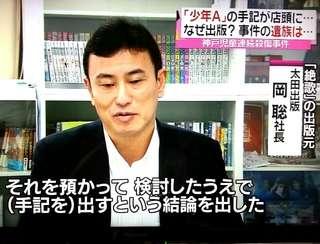 元少年A 太田出版が準備したアパートを偽装工作に利用か