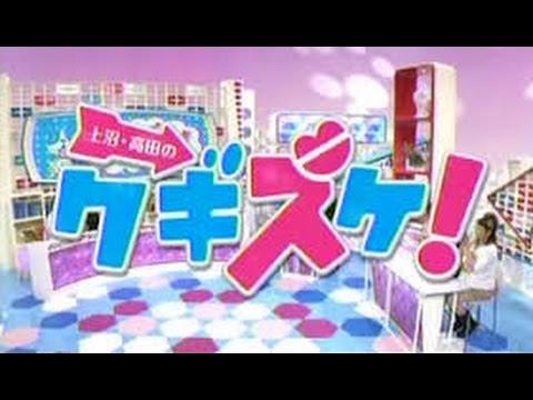 上沼・高田のクギズケ (浪速のエリカ様)上西議員が緊急出演   15. 09. 27 - YouTube