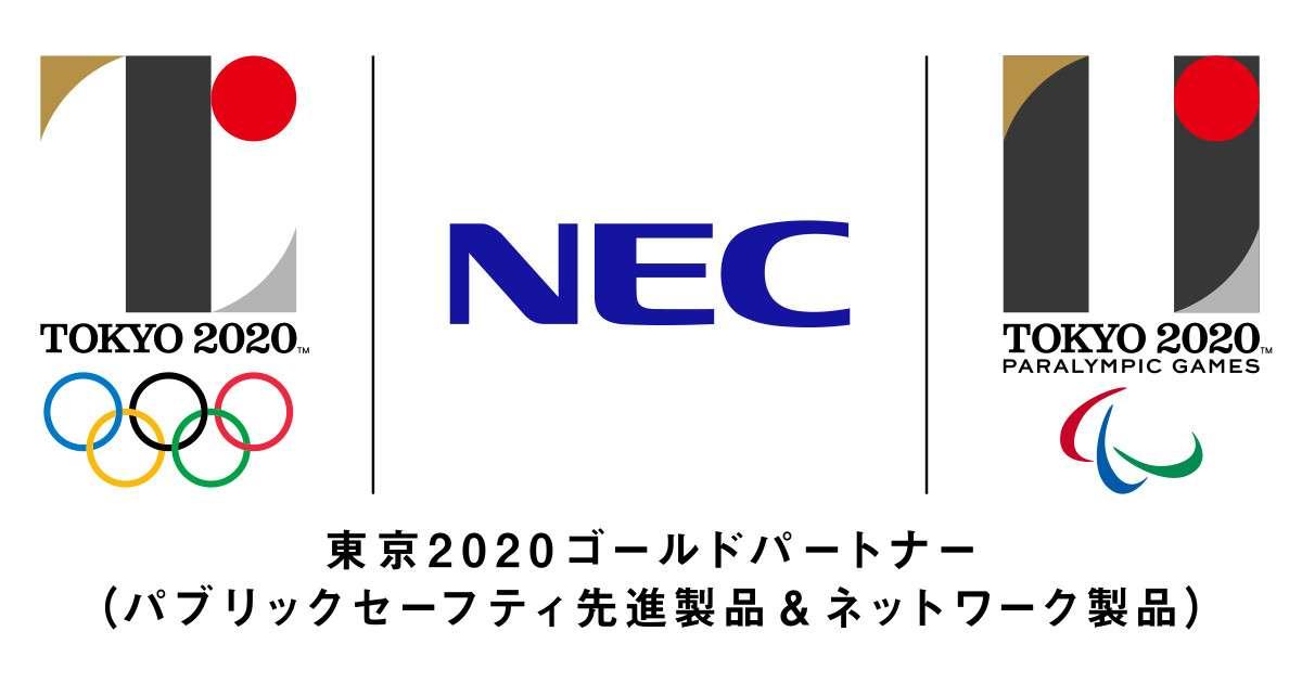 NEC 東京2020スペシャルサイト | NEC