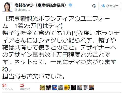 東京都観光ボランティアの制服が「1着25万円」というデマが広まる 実際は1着1万円程度で日本生産 | ゴゴ通信