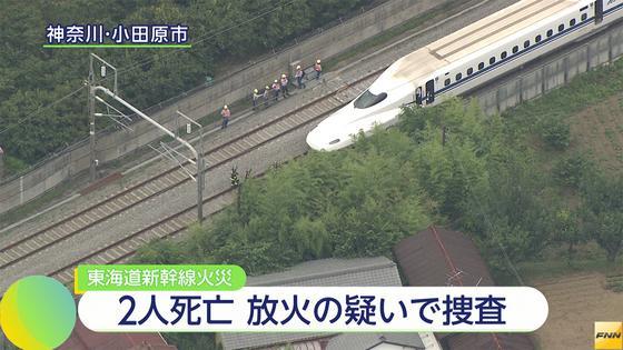 新幹線で自殺の男、年金に不満「生活できない」…神奈川県警が殺人と放火容疑で家宅捜索