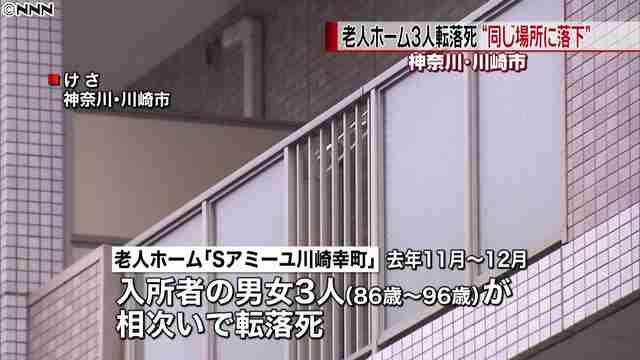 老人ホーム入所者3人同じ場所に転落死 「不自然」として川崎市、近く施設から事情聴取へ