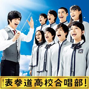 【実況・感想】表参道高校合唱部! 第8話