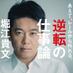 """堀江貴文(Takafumi Horie) on Twitter: """"まあありがちなことね / ミュゼプラチナム、実質債務超過で顧客から解約殺到 ついに「恐れていた事態」到来http://t.co/o8M8iy0ujw #NewsPicks"""""""