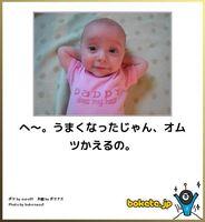 へ~ : 笑える!!子供でぼけてv こどもや赤ちゃんのboketeまとめ - NAVER まとめ