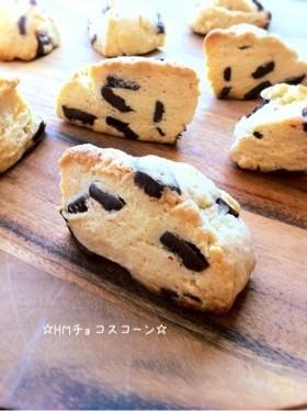 ☆HMチョコスコーン☆ by ☆栄養士のれしぴ☆ [クックパッド] 簡単おいしいみんなのレシピが216万品