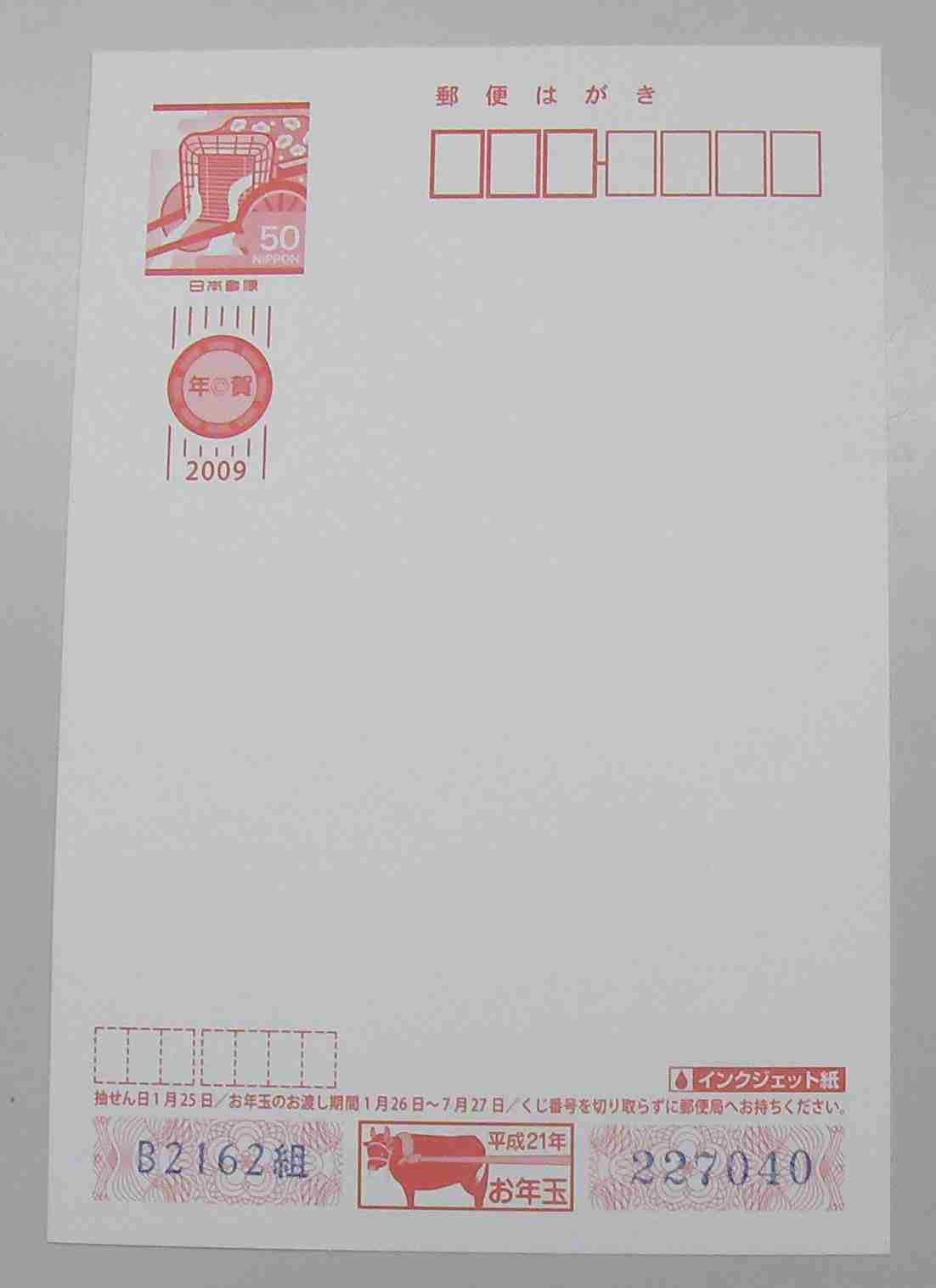 「嵐年賀状」の販売開始 - 日本郵便
